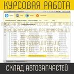 Курсовая работа «Учёт на складе автозапчастей» на 1С Предприятие 8.3