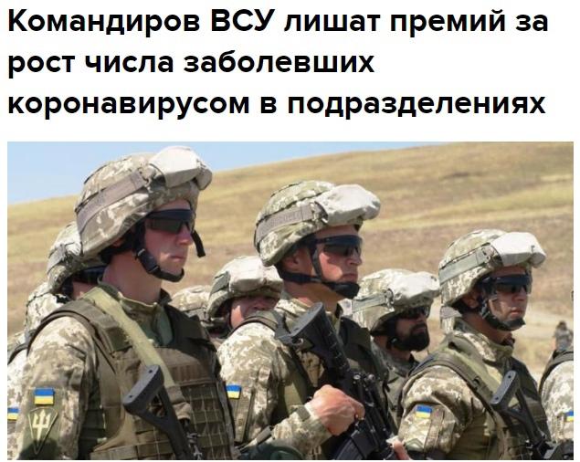 Командующий ООС Павлюк распорядился лишить премий командиров ВСУ, в подразделени...