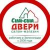 «Сим-Сим Двери» - Магазин дверей в Зеленограде