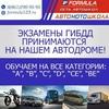 "Автошкола ""Формула"" Краснодар | Formula123.ru"