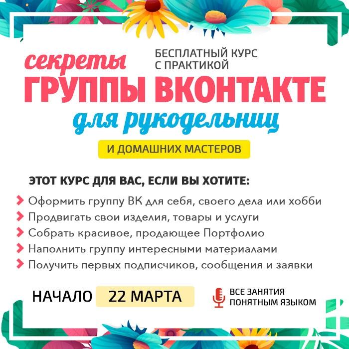 🔥 Бесплатный онлайн-курс для домашних мастеров и специалистов.