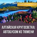Алтайская кругосветка: автобусом из Тюмени