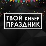 Твой праздник в нашем кибер лофте !!!