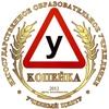 "Автошкола ""Копейка"" Ярославль"