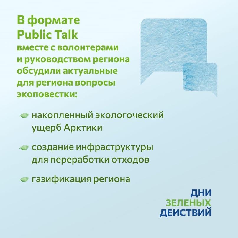 Как прошли «Дни зелёных действий» на Ямале
