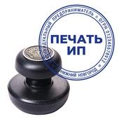 Печать для ИП на ручной оснастке Д40 с гербом