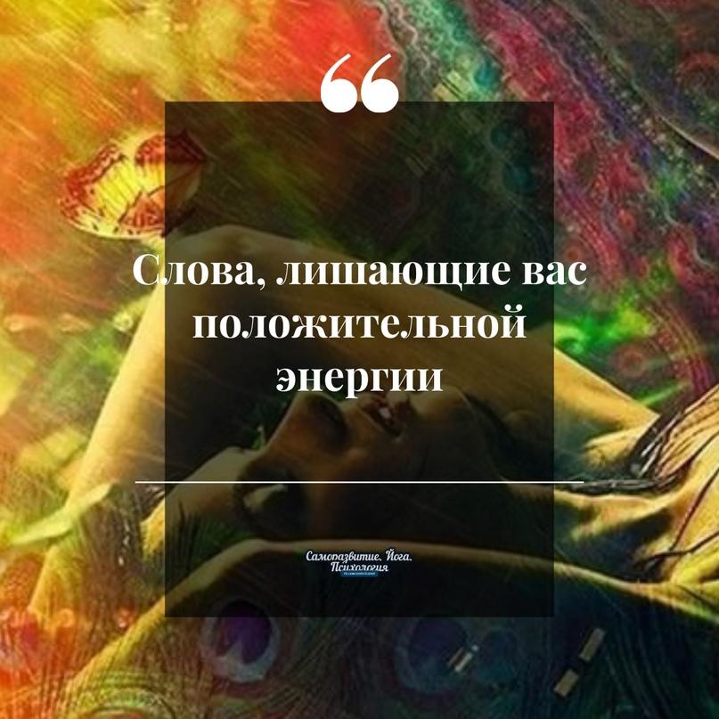 Слова, лишающие вас положительной энергии