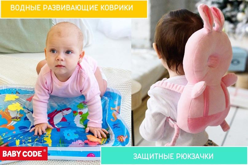 Друзья, хотим Вас познакомить с российским брендом - Baby Code.