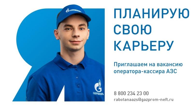 Сеть АЗС «Газпромнефть» приглашает на работу Операторов – кассиров АЗС.
