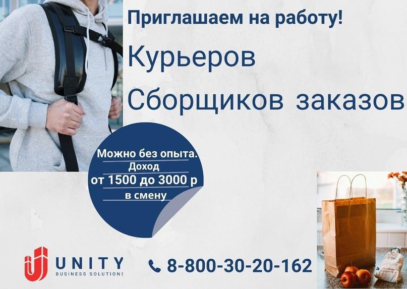 🏆 Компания UNITY, один из лидеров кадровой индустрии, приглашает на работу: