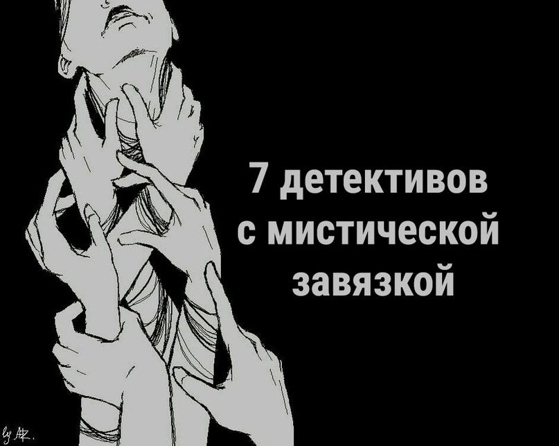 7 детективов, в которых герою приходится столкнуться с мистическими силами и нак...