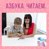 обучение чтению с 4 лет