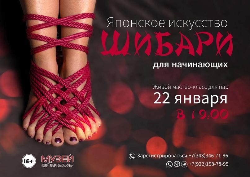 Живой мастер-класс Искусство ШИБАРИ для начинающих пройдет уже в эту пятницу 22...