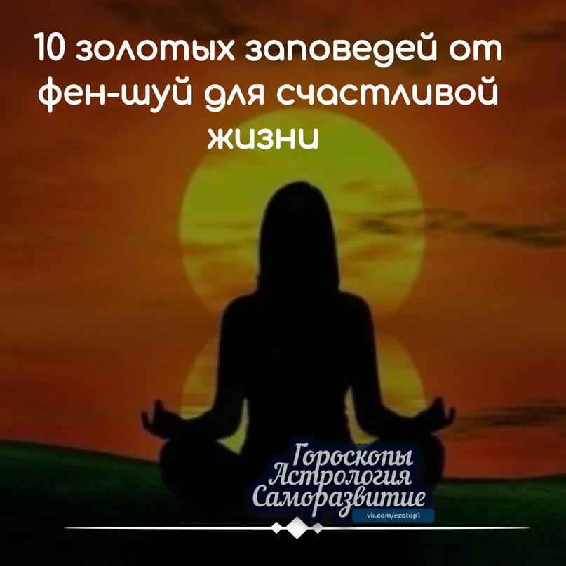 10 золотых заповедей от фен-шуй для счастливой жизни