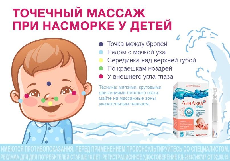 Даже небольшой насморк может стать для новорождённых целым испытанием. Попробуйт...