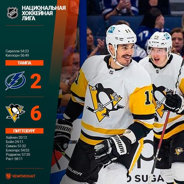 «Питтсбург» крупно обыграл «Тампу» в первом матче сезона...