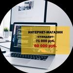 """Интернет-магазин""""Стандарт"""""""