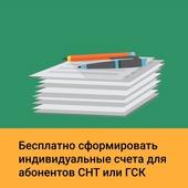 Индивидуальные счета для абонентов СНТ или ГСК сформировать бесплатно