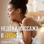 💫НЕДЕЛИ МАССАЖА в JoyFit® «Труда»