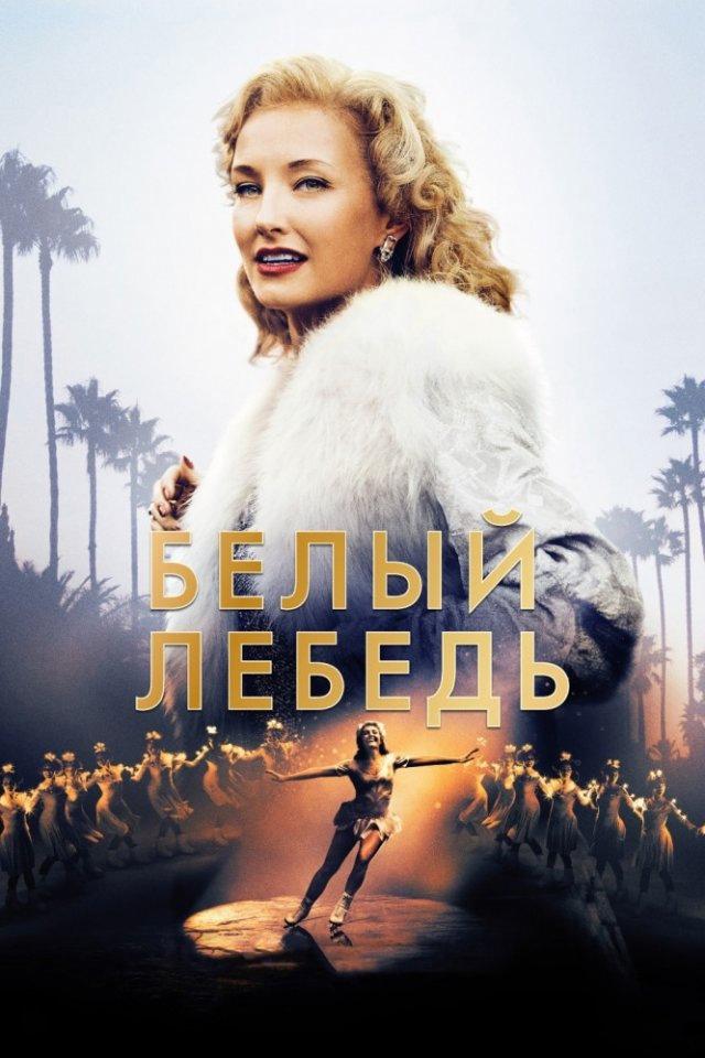 Бeлый лебeдь (2019)