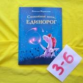 Очень добрая книга Спокойной ночи, Единорог! Наталья Маркелова
