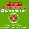 """Медицинский центр """"Секреты долголетия"""""""