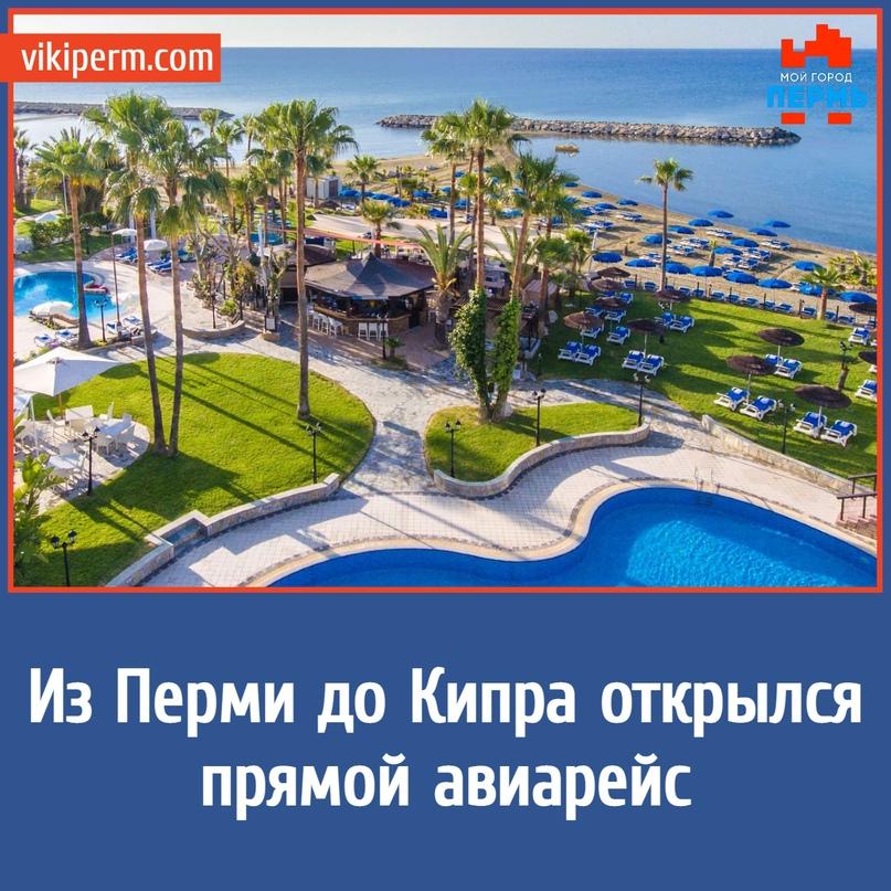 Из Перми до Кипра открылся прямой авиарейс