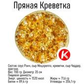 Пицца Пряная Креветка (35 см)