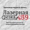 Лазерная-Резка39.Рф