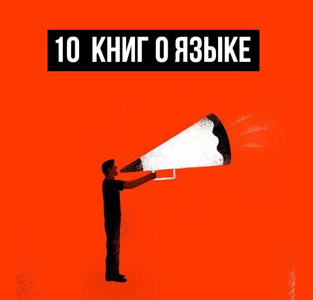 10 книг о языке