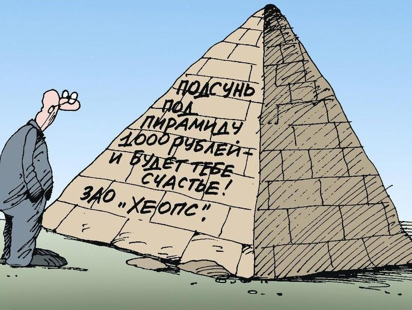 Профессор КФУ разъяснил, как распознать финансовую пирамиду