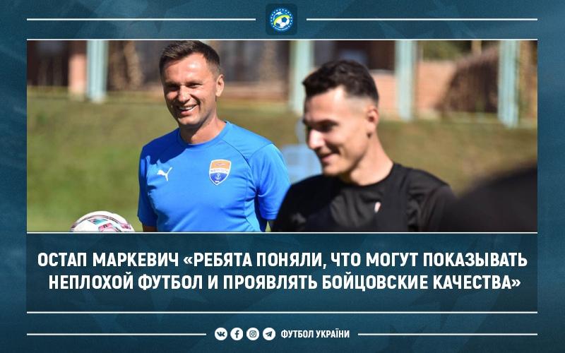 Остап Маркевич «Ребята поняли, что могут показывать неплохой футбол и проявлять бойцовские качества»