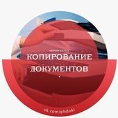 Копирование / ксерокопия