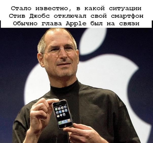 Известно, что основатель Apple Стив Джобс почти никогда не выключал свой смартфо...