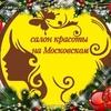 Салон красоты На Московском Ярославль
