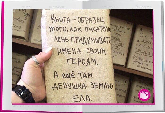 Краткие-краткие содержания мировой литературы