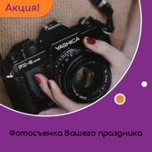 """АКЦИОННОЕ ПРЕДЛОЖЕНИЕ """"Фотограф"""""""