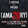 02.04 | 20 лет [AMATORY] | Москва