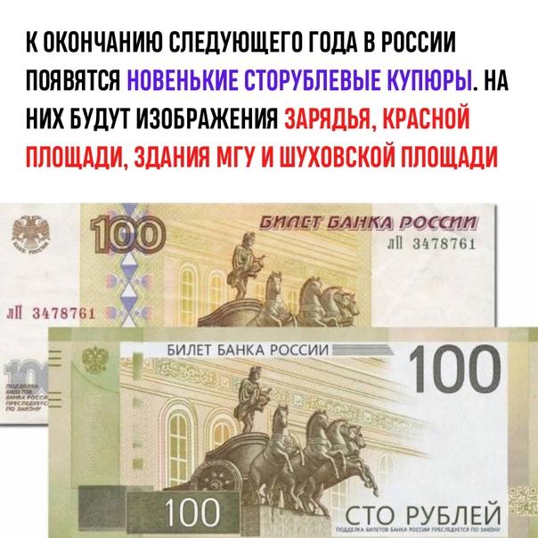 Теперь на банкнотах будут отдельные районы Москвы. Как относитесь к такой идее? Москва