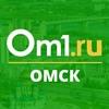 Om1.ru: новости Омска