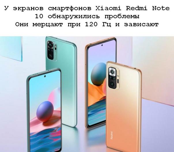 Недавно Xiaomi представила на глобальном рынке смартфоны серии Redmi Note 10. Он...