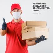 Курьерская доставка и сборные грузы