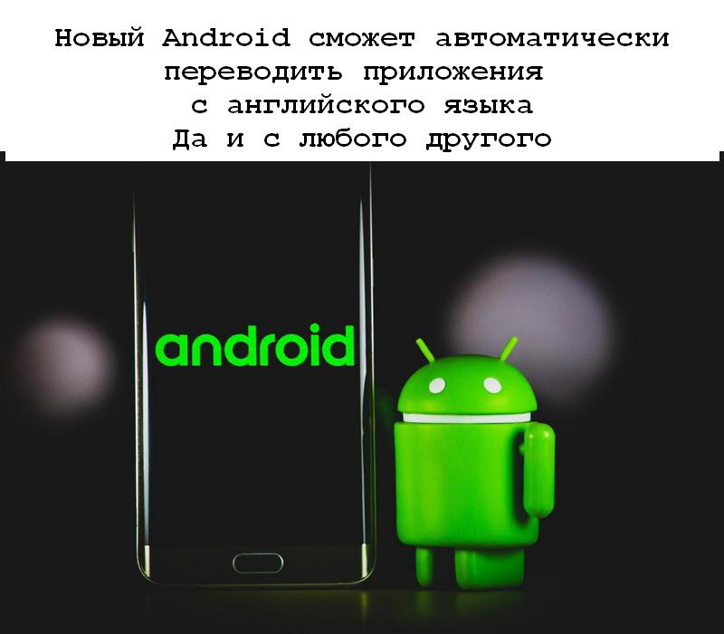 Сообщество XDA Developers обнаружило свидетельства того, что в новой версии Andr...