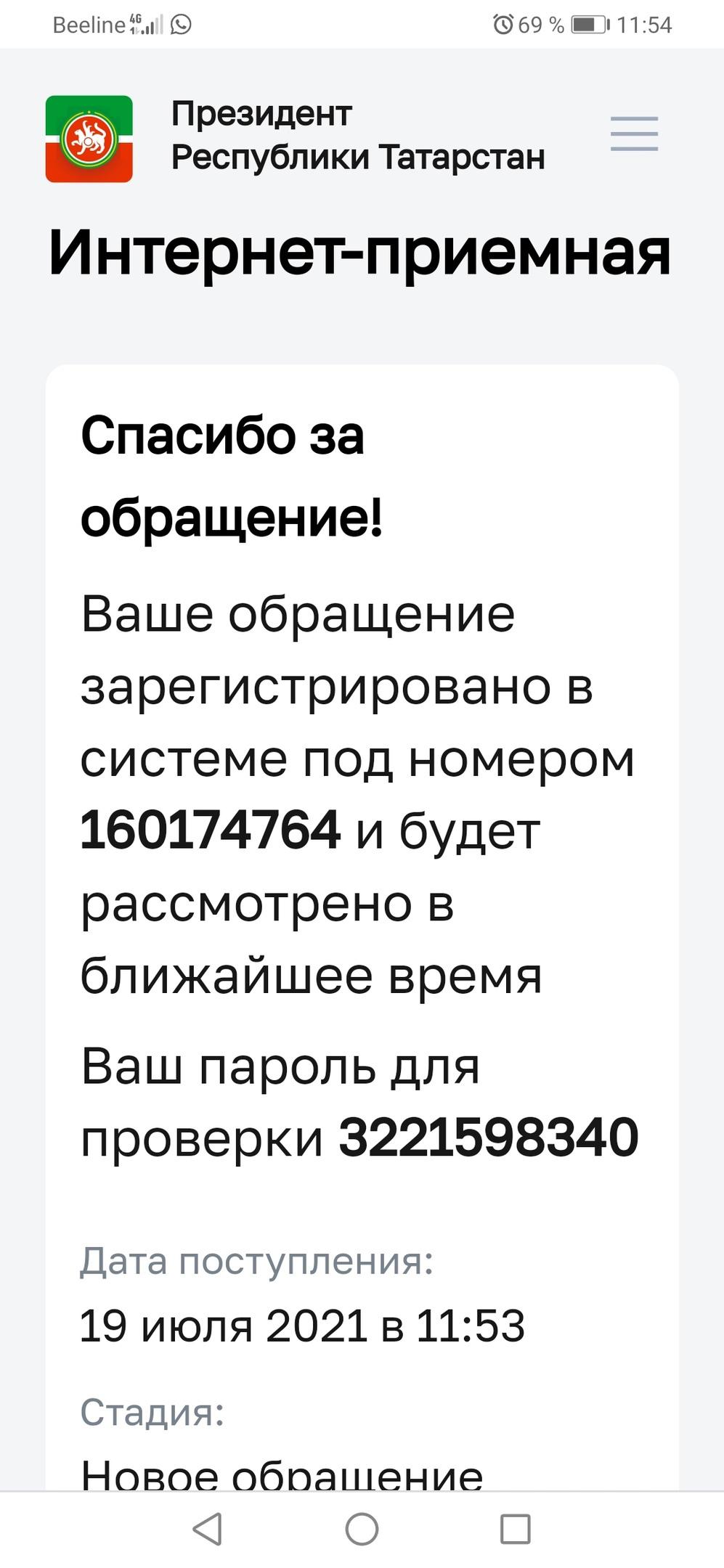Написала обращение президенту РТ Миннехановупо поводу ЭКОЛОГИИ в Набережных Челн...