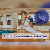 2 МЕС 10 ПЕРСОНАЛЬНЫХ ТРЕНИРОВОК
