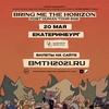 Bring Me the Horizon / Екатеринбург / 20 мая