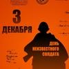 """Патриотическое объединение """"Поиск"""" - Мордовия"""