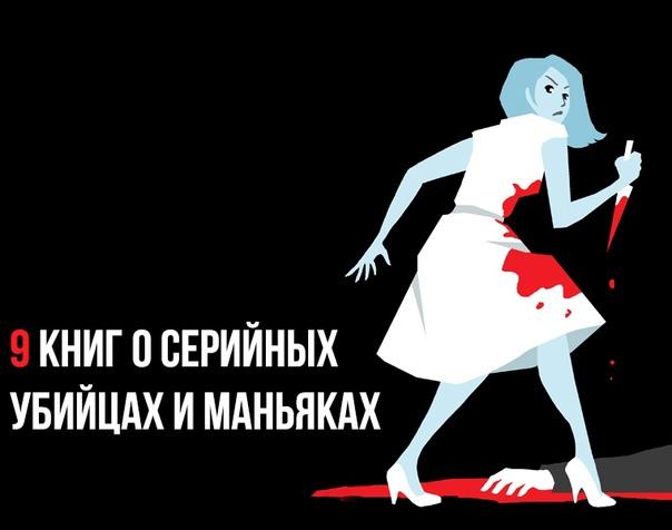 9 книг о серийных убийцах и маньяках