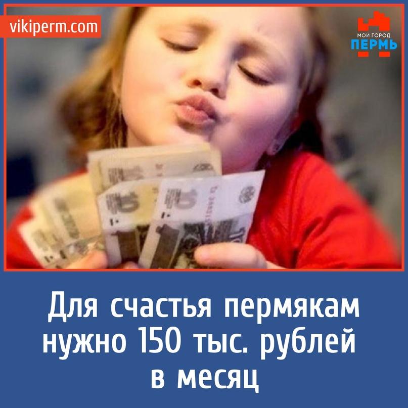Для счастья пермякам нужно 150 тыс. руб. в месяц