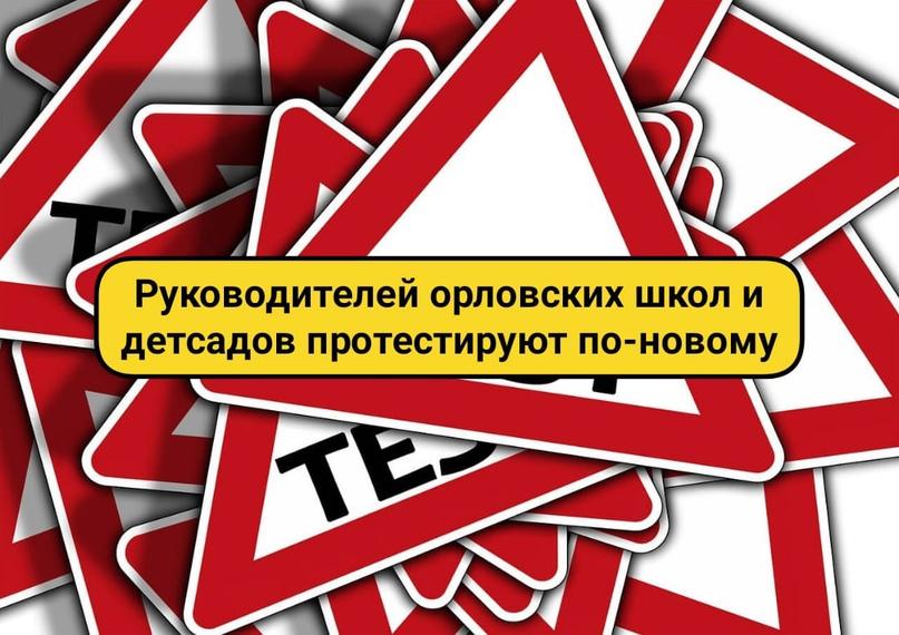 Руководителей орловских школ и детсадов протестируют по-новому